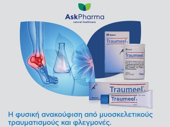 askpharma-traum.jpg